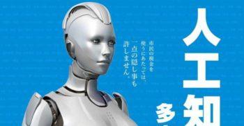 Robotul care a candidat la primărie în Japonia a fost votat de mii de oameni