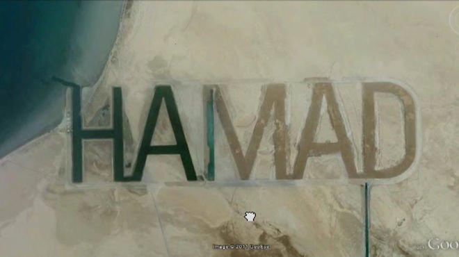 lucruri inexplicabile Google Earth - hamad